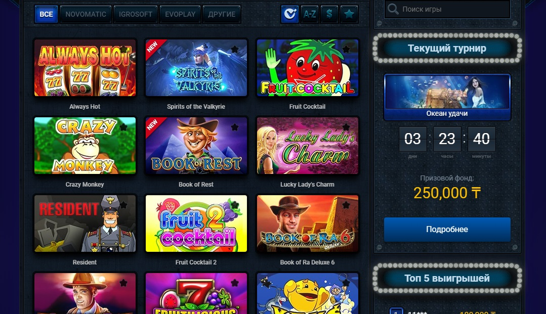 официальный сайт онлайн казино на тенге