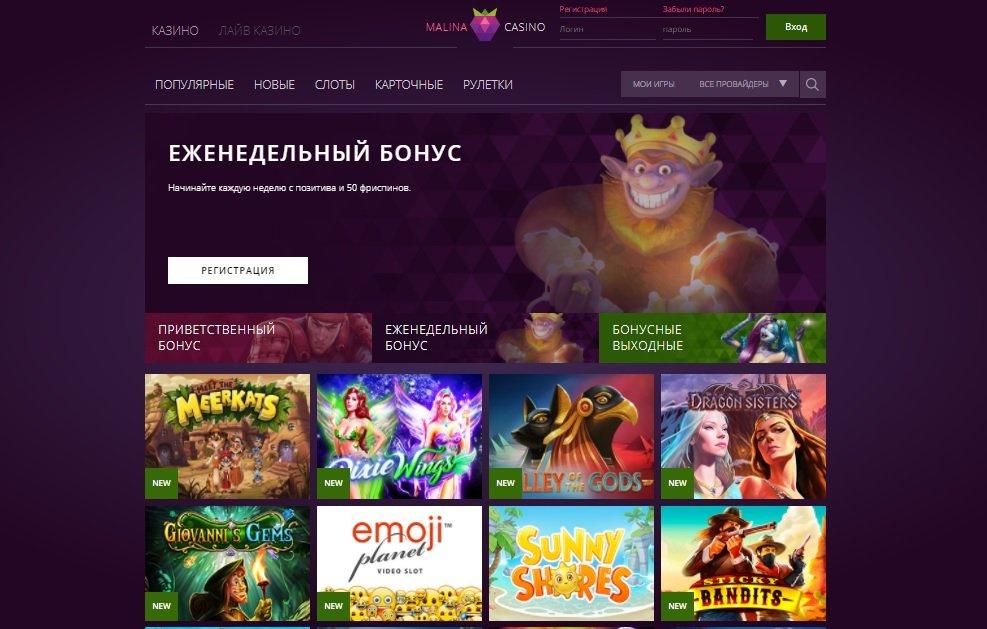 Обзор онлайн казино Malina