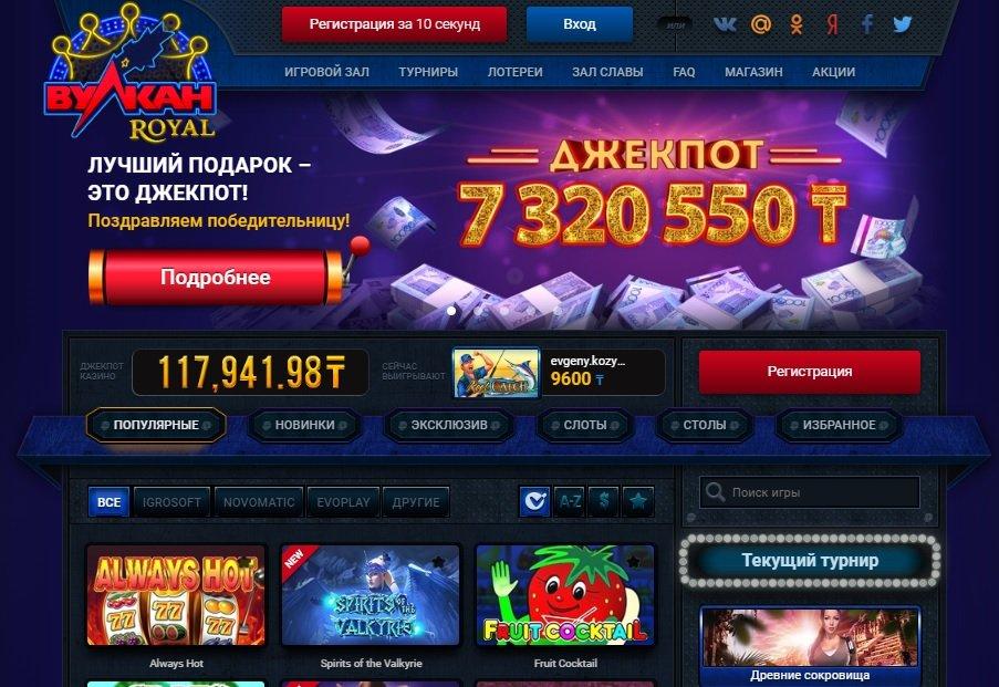 Обзор онлайн казино на тенге Вулкан Рояль