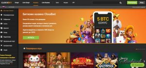 Обзор онлайн казино Cloudbet Casino