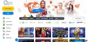 Обзор онлайн казино Egocasino