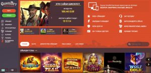 Обзор онлайн казино Gunsbet