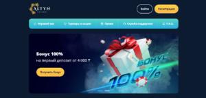 Обзор онлайн казино Алтын (Altyn Casino)